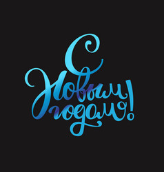 happy new year lettering in russian logo vector image