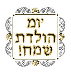 Decorative frame hebrew inscription happy birthday vector
