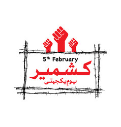5th february kashmir solidarity day in barb wire vector