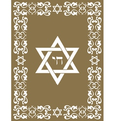 Jewish Star of David Design vector image