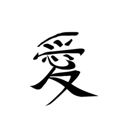 Chinese Love calligraphy vector
