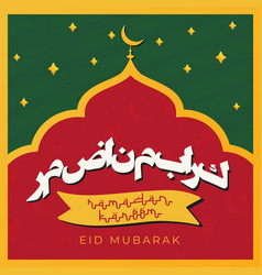 happy eid mubarak ramadan banner design for vector image