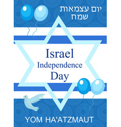 Happy israel independence day greeting card vector