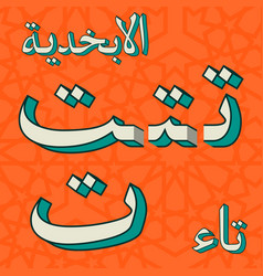retro arabic alphabet symbols vector image