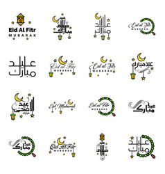 Pack 16 decorative arabic calligraphy vector