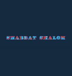 Shabbat shalom concept word art vector