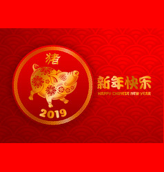 Chinese new year year of the pig vector
