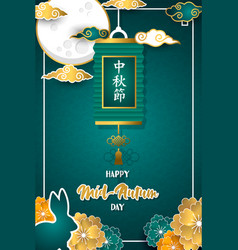 happy mid autumn moon paper flowers and rabbit vector image