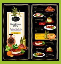 Greek restaurant cuisine menu template vector