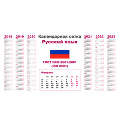 set grid wall calendar russian language for 2018 vector image