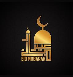 Modern arabic calligraphy and script eid mubarak vector