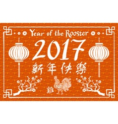 Year of rooster chinese new year design graphic vector image