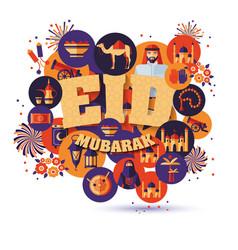 Eid Mubarak of islam vector