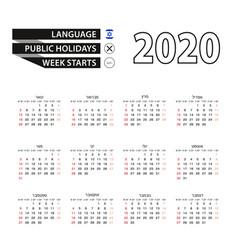 2020 calendar in hebrew language week starts from vector