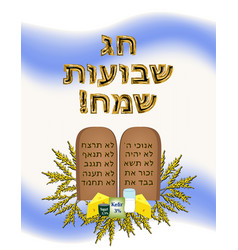 Shavuot tablets covenant of moses bible torah vector