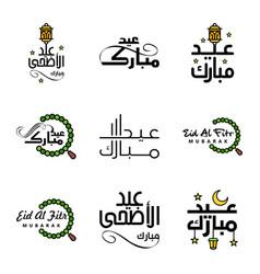 Modern pack 9 eidkum mubarak traditional vector
