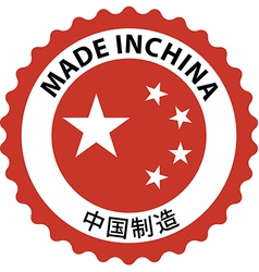 Made in China Rubber Stamp 04 vector image