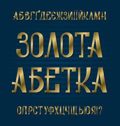 cyrillic alphabet in ukrainian gold abc vector image