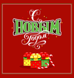 happy new year label in russian vector image