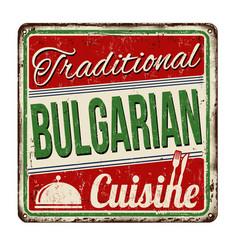 Traditional bulgarian cuisine vintage rusty metal vector