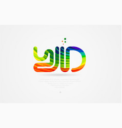 yd y d rainbow colored alphabet letter logo vector image
