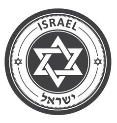 Magen David - israel round stamp with star vector