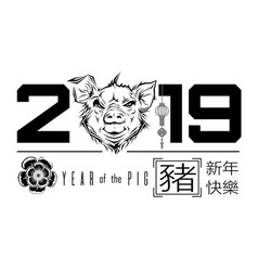 year of the pig 2019 on the chinese calendar vector image