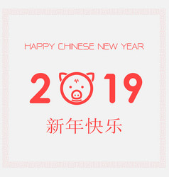happy chinese new year 2019 year of the pig paper vector image