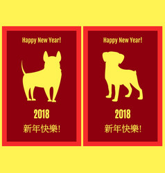 Chinese new year poster with dogs silhouettes vector