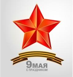 May 9 russian holiday victory vector image