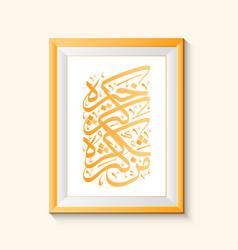 Wall art modern islamic decor exploration style vector