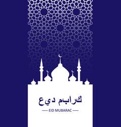 Eid mubarak ramadan kareem islamic greeting card vector