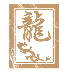 chinese zodiac the dragon vector image vector image
