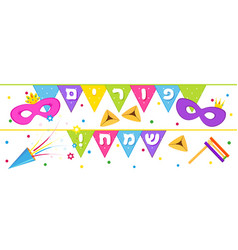 Jewish holiday of purim banner with holiday flags vector