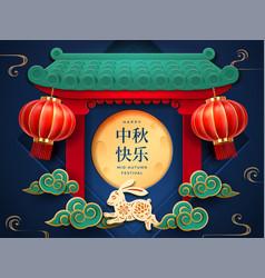 Mid-autumn or moon reunion festival greeting card vector