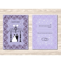 Invitation to the Huppah Lavender invitation to a vector