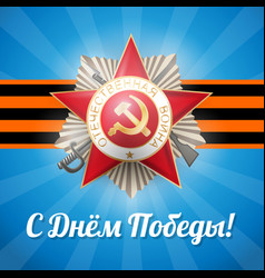 red star 9 may russian victory day blue back vector image