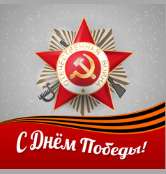 Red star 9 may russian victory day vintage vector