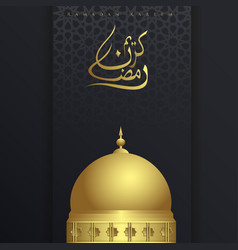 Ramadan kareem with mosque background vector