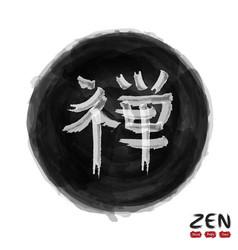 kanji calligraphy alphabet translation meaning vector image
