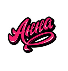 Anna woman s name logo cyrillic lettering vector