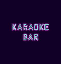 Neon inscription of karaoke bar vector