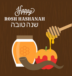 happy rosh hashanah poster vector image
