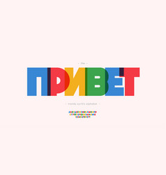 title in russian-hello cyrillic bold vector image