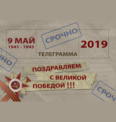 9 may card with text in russian the great vector