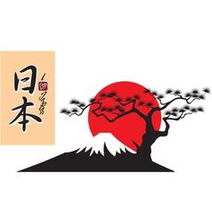 Fuji Mountain vector image vector image