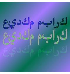 Arabic greeting text of eid mubarak calligraphic vector