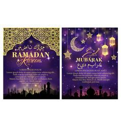 ramadan kareem greeting card and poster design vector image