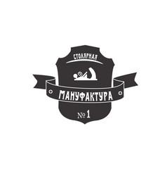 carpentry workshop logo vector image