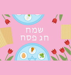 passover greeting card with festive seder table vector image